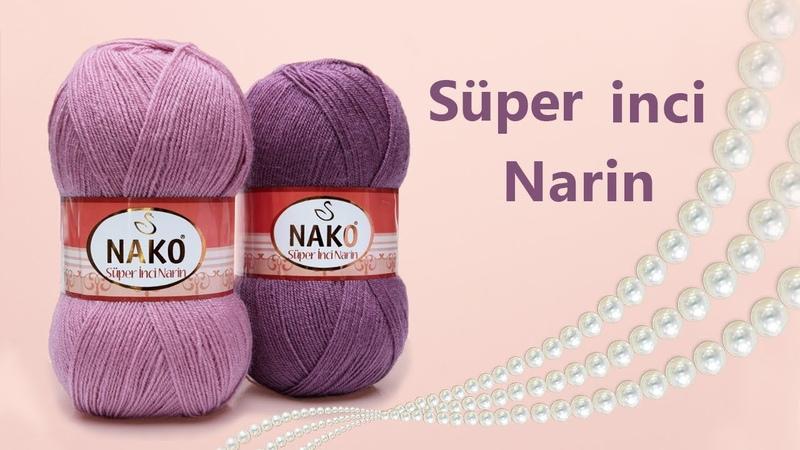 Süper Inci Narin Nako - пряжа с жемчужным блеском. Отлично подходит для осенне-зимнего гардероба
