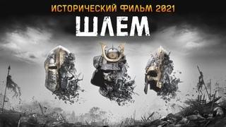 Новый Исторический фильм 2021 «ШЛЕМ» новые приключения 2021 / исторические фильмы про рыцарей