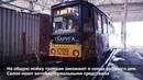 Как моют трамваи