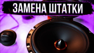 Компонентная акустика 16 см до 5000. Урал АК vs. Challenger SD-650 II