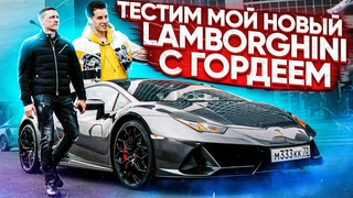 Гордей тестирует мой новый Lamborghini Huracan EVO!