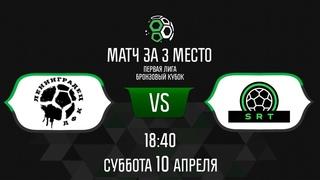 Ленинградец vs SRT   Online-трансляция