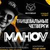 Танцевальные четверги by DJ MAHOV