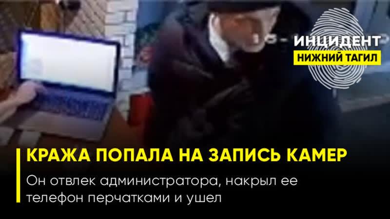 В барбершопе в центре Екатеринбурга мужчина стащил телефон администратора, но попал на запись камер видеонаблюдения.