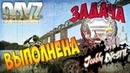 Arma2 DayZ mod Namalsk emulab🔴20 серия🔴Стройка ЗАКОНЧЕНА