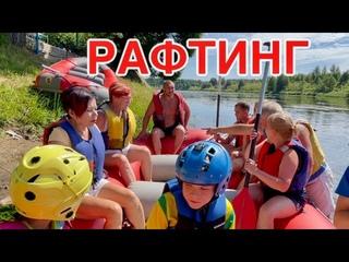 РАФТИНГ по Горной Мсте, Новгородская область. Моя Родина Земля