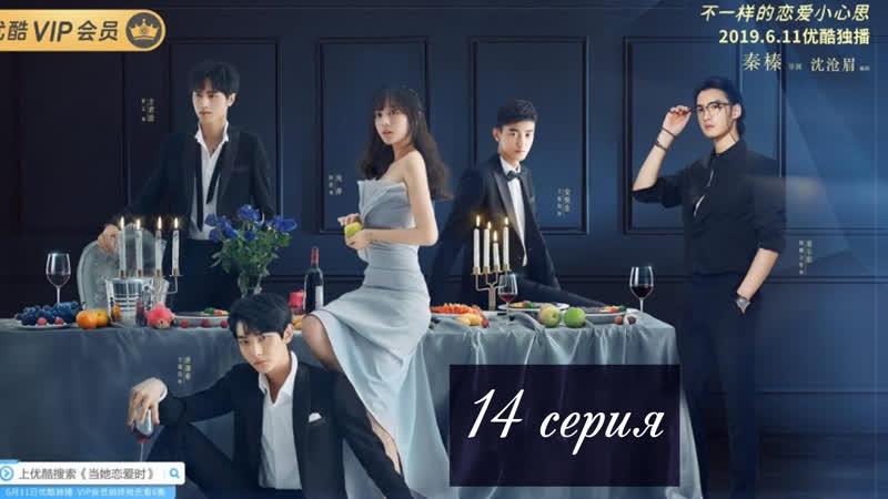 Когда она влюбленна Полюбить Fall in love Влюбиться 14 серия