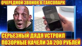 """""""Таксиста найдут и привезут"""". """"Непростой"""" дядя звонит в таксопарк и унижается за 200 рублей."""