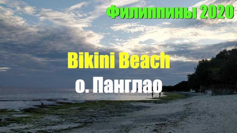 Филиппины 2020 Пляж Бикини Бич Bikini Beach Остров Панглао