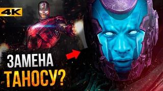 Канг Завоеватель - новый злодей Marvel. История и сюжет Человека-Муравья 3!
