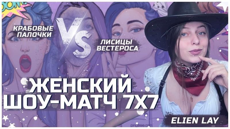 Между нами девочками женский шоу матч 7х7 ❗ WOT