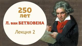 Цикл лекций Владимира Ланде к 250-летию Л. В. Бетховена. Часть 2