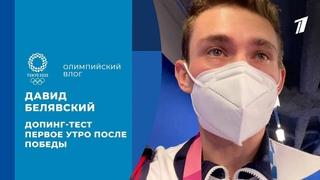 Давид Белявский: допинг-тест и первое утро после победы