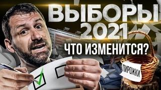 Выборы 2021 Все было Понятно, но мы надеялись...
