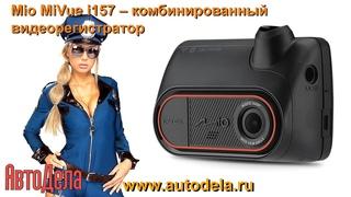 Mio MiVue i157 – комбинированный видеорегистратор, обзор