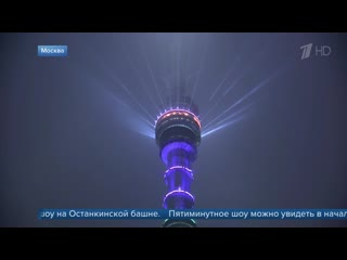В Москве впервые запустили новогоднее световое шоу на Останкинской башне