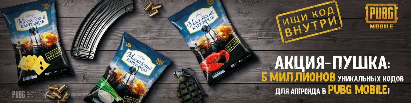 Московский картофель | ВКонтакте