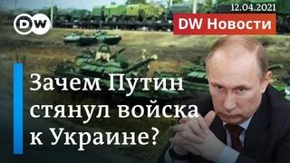 Зачем Путин стягивает войска к границам Украины? DW Новости ()