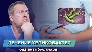 Тайна гастрита! Как Хеликобактер разрушает желудок? Что поможет вылечить гастрит?