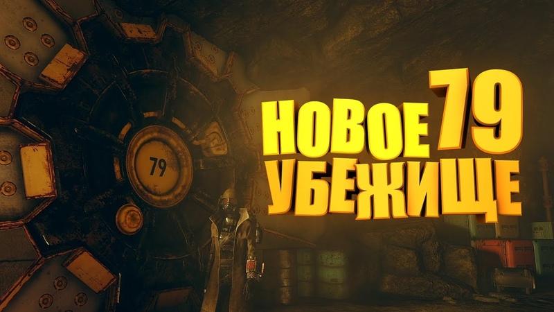 Fallout 76 УБЕЖИЩЕ 79 СЕКРЕТНЫЙ КВЕСТ