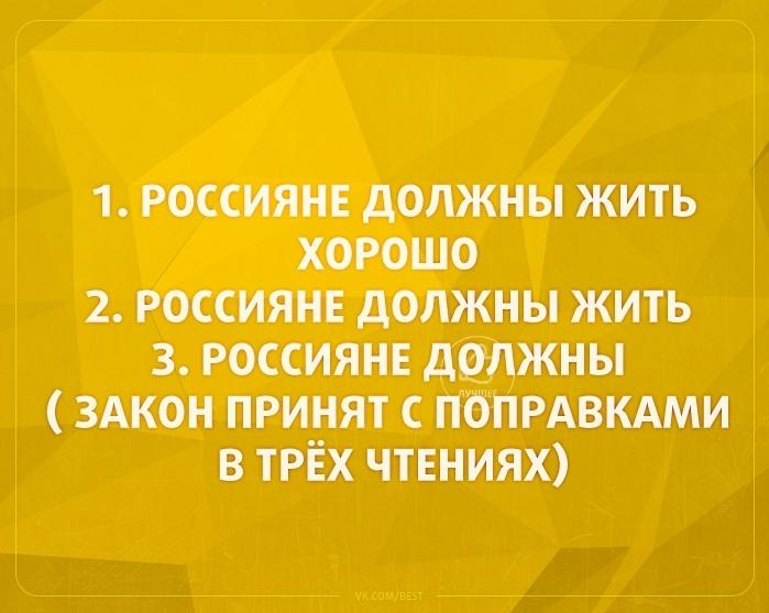 картинка россияне должны жить хорошо офисе