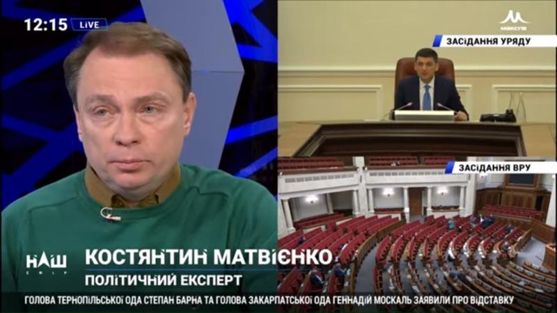 Матвієнко Обмеження повноважень Зеленського - це політичне шахрайство. НАШ 24.04.19