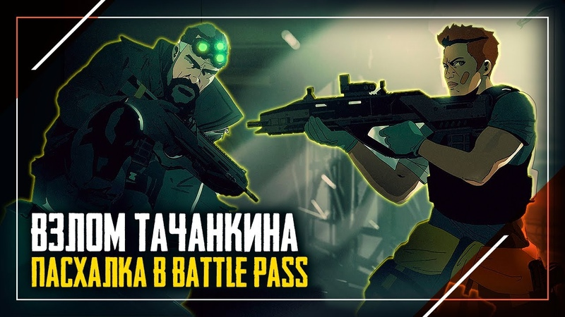 Тачанкина взломали | Изменения в MMR | Battle Pass Shadow Legacy | Rainbow Six Siege