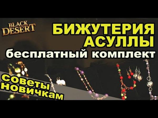 💍 Бижутерия Асуллы Комплект для новичка в Black Desert MMORPG ИГРЫ