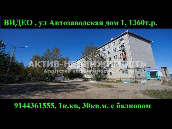 Продается 1к квартира по ул Автозаводская дом 1 30кв м 1 эт 1360т р Актив недвижимость