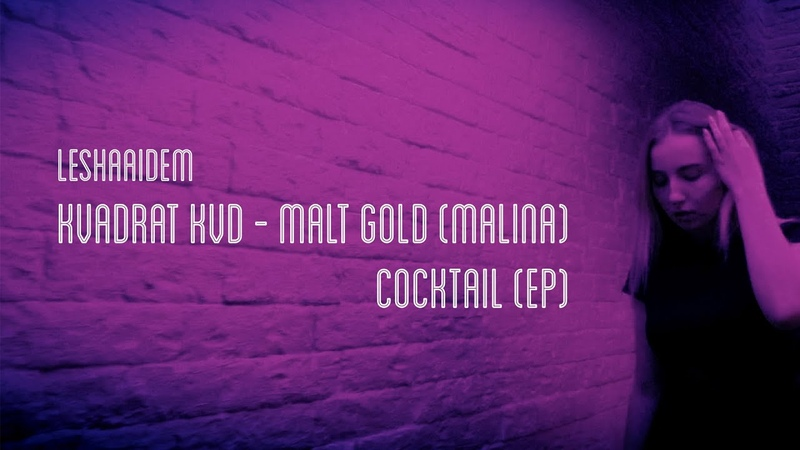 KVADRAT KVD MALT GOLD COCKTAIL EP