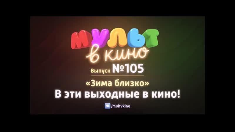 МУЛЬТ В КИНО. ВЫПУСК 105