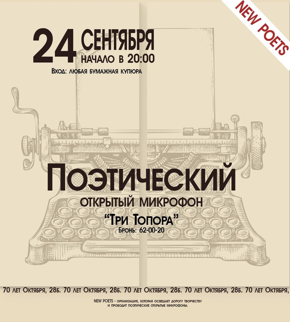 Афиша Тольятти 24.09.2020 / ПОЭТИЧЕСКИЙ ОТКРЫТЫЙ МИКРОФОН