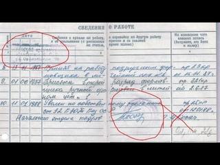 Подтверждение трудовой книжки через архивную справку, для советского стажа.