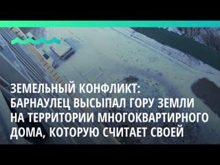 Барнаулец высыпал гору земли на территории многоквартирного дома, которую считает своей
