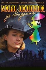 Фильм Мэри Поппинс, до свидания