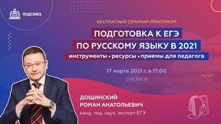 Подготовка к ЕГЭ по русскому языку в 2021 году: инструменты, ресурсы, приемы для педагога