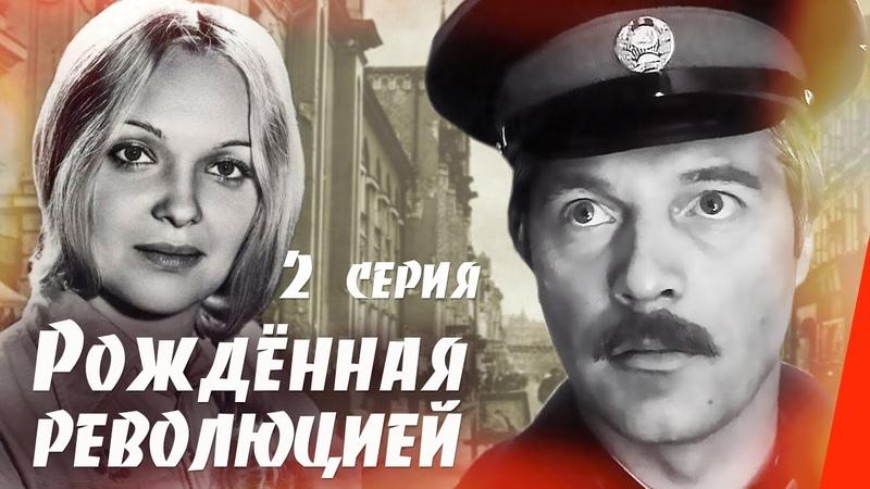 Рождённая революцией Нападение 2 серия 1974 сериал