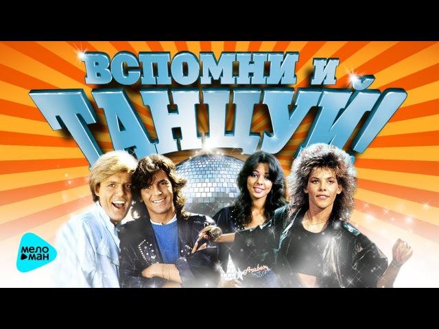 Лучшие хиты дискотек 80 90х ВСПОМНИ И ТАНЦУЙ vol 1