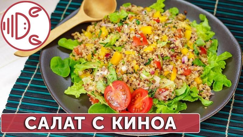 Как приготовить салат с крупой киноа