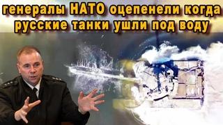 Генералы НАТО с придыхом охнули когда колонна русских танков ушла под воду Т 72Б3М и Т 80У видео