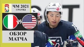 Италия - США 2:4 обзор||Italy - USA  2:4