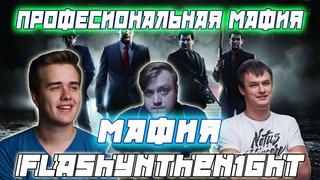 ПРОФЕССИОНАЛЬНАЯ МАФИЯ / Flash 22 Olsior XВОСТ VesnaTv И другие играют в онлайн мафию. (4 Игра)