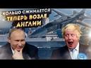 Российские бомбардировщики Су-24 «ослепили» в Чёрном море корабль НАТО