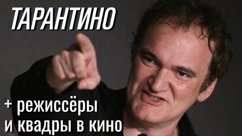 Квентин Тарантино психотипы режиссёры и квадры в кино Бета и Гамма Центр Архетип