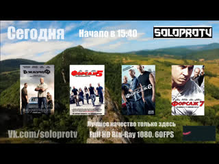 Форсаж 4,5,6,7. Full HD Blu-Ray 1080. 60FPS