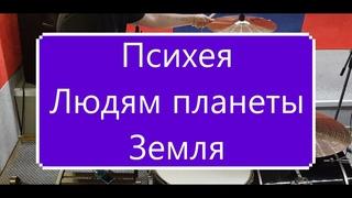 Психея - Людям планеты Земля - drumcover by Evgeniy sifr Loboda