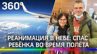 Чудо над Атлантикой: врач спас жизнь ребёнку во время полёта на самолёте