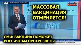 Вакцина поможет россиянам протрезветь! Массовая вакцинация от Covid-19 в России пока ОТМЕНЯЕТСЯ.