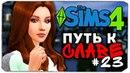 ДАША И БРЕЙН ПУТЬ К СЛАВЕ КАК ЖИВУТ БЛОГЕРЫ The Sims 4
