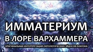 Что такое Имматериум в лоре Вархаммера?